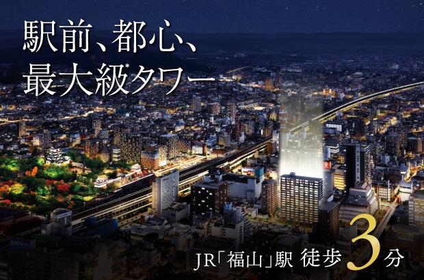 ザ・ステーションタワー福山